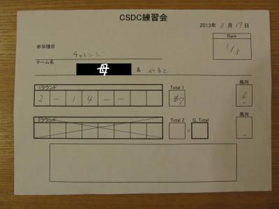 CSDC7回01.13/03/17