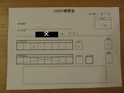 CSDC7回02.13/03/17