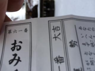 s-大吉IMG_0228
