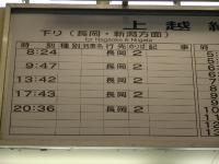 120503_Minakami_2.jpg