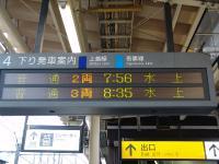 120503_to_Minakami.jpg