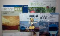 120514_RomanceCar_Jikokuhyou_01.jpg
