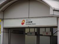120520_Kamikitadai_03.jpg