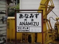 Anamizu_01.jpg