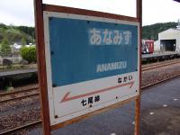 Anamizu_06.jpg