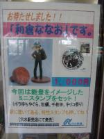 Anamizu_14.jpg