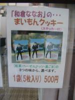Anamizu_15.jpg