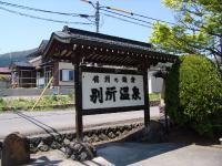 Bassho_02.jpg