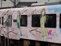 Hanairo_Train_05.jpg