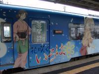 Hanairo_Train_07.jpg