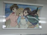 Hanairo_Train_26.jpg