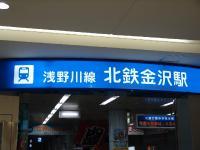 Hokutetsu_2.jpg