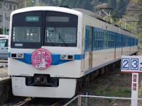 Menma_Shibazakura_Express.jpg
