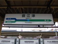 Naoetsu_1.jpg