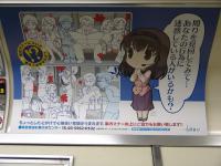 Tobu_Himemiya_Nana_Poster.jpg