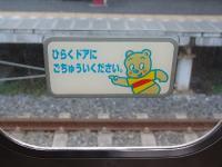 Tokyu_Kuma.jpg