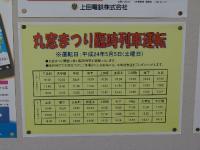 Ueda_10.jpg