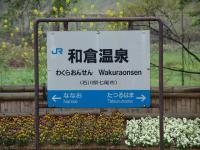 WakuraOnsen_03.jpg
