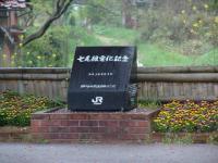 WakuraOnsen_04.jpg
