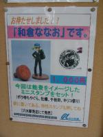 Wakura_Nanao_1.jpg