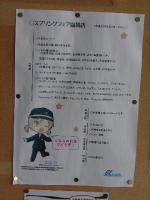 Wakura_Nanao_3.jpg