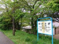 Yunosagi_8.jpg