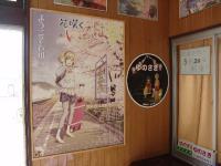 Yunosagi_In_02.jpg