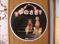 Yunosagi_In_09.jpg