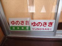Yunosagi_In_10.jpg