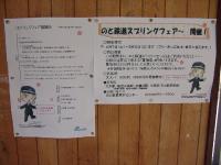 Yunosagi_In_27.jpg