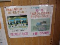 Yunosagi_In_29.jpg