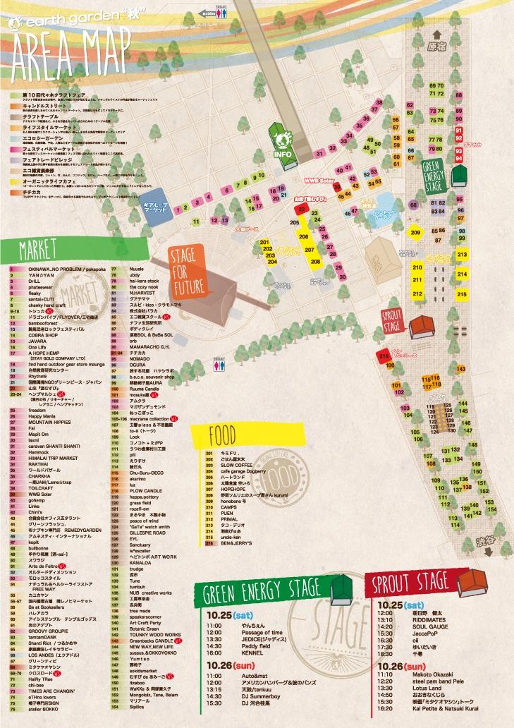 eg2014aki_MAP_web.jpg
