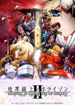 夏アニメ大体2~3話まで終わったけど、アマラン見ると『ホライゾII』の安定感がすげーな