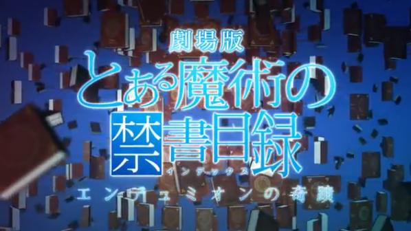 劇場版「とある魔術の禁書目録-エンデュミオンの奇蹟-」DVD/BDが8/28発売決定! 仕様詳細、はいむら描き下ろしBOX絵も公開