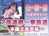 『化物語』つばさキャットを2夜連続でニコ生一挙放送決定!(本編主音声版&キャラクターコメンタリー版)  他
