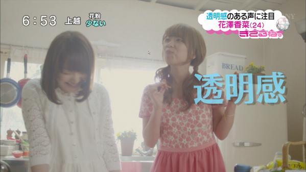 【透明感】日テレ『ZIP』で花澤香菜さんが取り上げられる! 女性ファン「声が本当に可愛い! 天使なんです!超可愛い天使」