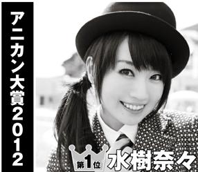 「日本アニカン大賞2012」の完全版(年間)の結果発表! 女性声優部門1位は水樹奈々、男性声優部門1位は宮野真守