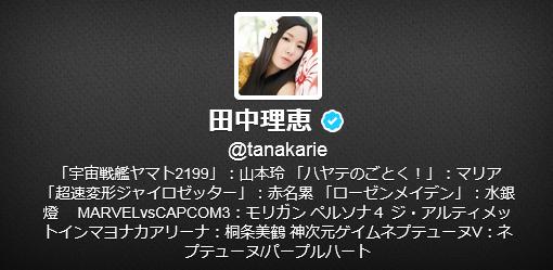 声優の田中理恵さんTwitterを今日を持って休止に!