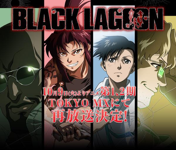 アニメ「BLACK LAGOON」1期&2期を10月9日よりMXで再放送決定!