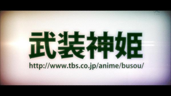 アニメ『武装神姫』キャスト発表! 阿澄佳奈、茅原実里、中島愛、水橋かおり