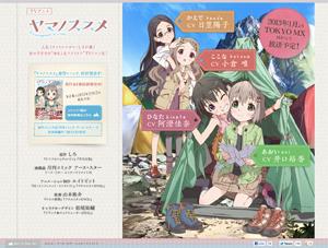 121014_yamanosusume.jpg