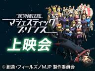 『銀河機攻隊 マジェスティックプリンス』円盤1巻宣伝イベント開催! ニコ動で第1話~第11話までの振り返り一挙もあるよ