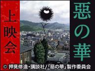 『惡の華』ニコニコ生放送にて第1話~第9話の振り返り上映実地!