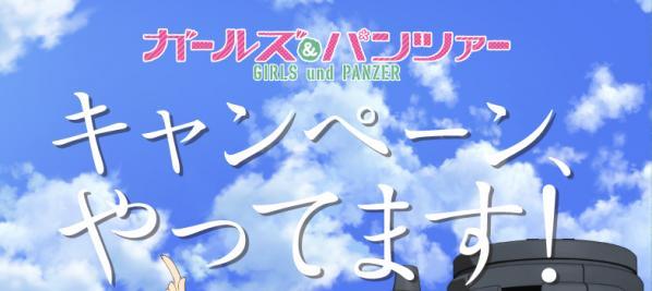 産経新聞に『ガルパン×サークルKサンクス』コラボの記事が! また知名度があがるな