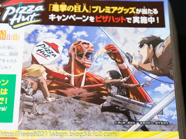 130605shingeki-pizzahut-3.jpg