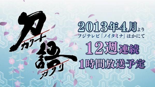 『刀語』が2013年4月よりノイタミナにて12週連続1時間放送! BD-BOXも発売決定!