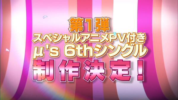 『ラブライブ!』スペシャルアニメPV付 μ's 6thシングル制作決定! 公式でセンターを決める第5回総選挙投票開始!