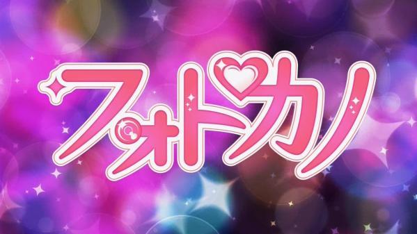 春の新アニメ『フォトカノ』第1話・・・予想以上のエロスアニメだったな! 盗撮じゃなくてシャッターチャンスだからセーフ!!
