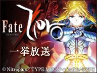 ニコ生で『Fate/Zero』『青のエクソシスト』一挙放送決定!