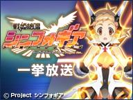 『戦姫絶唱シンフォギア』第1期ニコ生一挙放送決定! 7月4日17:00から